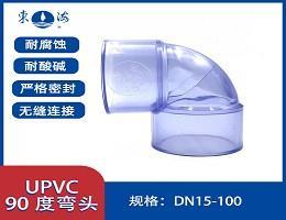 UPVC90度弯头