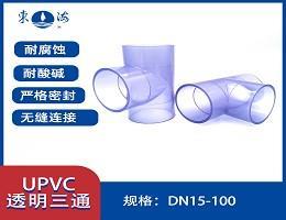 UPVC透明三通